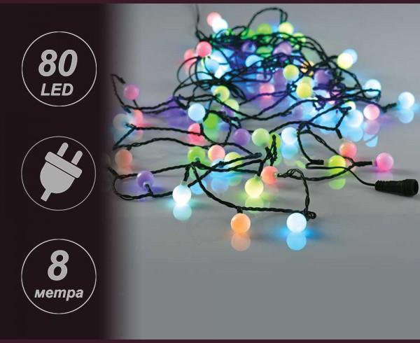 """Гирлянд """"светещи топчета"""" 80 разноцветни LED лампички с трансформатор 8 метра"""