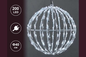 Светеща 3D висяща декорация СФЕРА с 200 студено бели микро LED Ф40см.