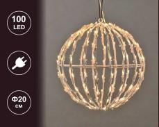 Светеща 3D висяща декорация СФЕРА с 100 топло бели микро LED Ф20см.