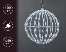 Светеща 3D висяща декорация СФЕРА с 100 студено бели микро LED Ф20см.