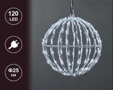 Светеща 3D висяща декорация СФЕРА с 120 студено бели микро LED Ф25см.