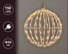 Светеща 3D висяща декорация СФЕРА с 150 топло бели микро LED Ф30см.
