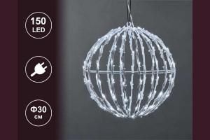 Светеща 3D висяща декорация СФЕРА с 150 студено бели микро LED Ф30см.