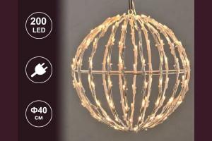 Светеща 3D висяща декорация СФЕРА с 200 топло бели микро LED Ф40см.