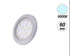 LED мебелна луна открит монтаж ORBIT 6000К 12V 1,5W 60мм кръг сива