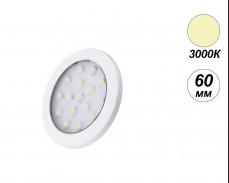 LED мебелна луна открит монтаж ORBIT 3000К 12V 1,5W 60мм кръг бяла