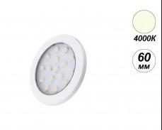 LED мебелна луна открит монтаж ORBIT 4000К 12V 1,5W 60мм кръг бяла