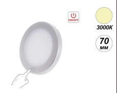LED мебелна луна SENSO MASTER 3000К 12V 2.5W 70мм кръг сива