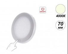 LED мебелна луна SENSO MASTER 4000К 12V 2.5W 70мм кръг сива