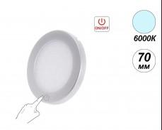 LED мебелна луна SENSO MASTER 6000К 12V 2.5W 70мм кръг сива