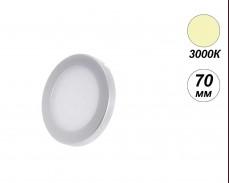 LED мебелна луна SENSO 3000К 12V 2.5W 70мм кръг сива