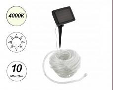 Светещ соларен маркуч с микро LED 100 НЕУТРАЛНО БЕЛИ лампички 10м