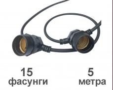 Черен кабел за парти лампи ретро гирлянд с 15 висящи фасунги Е27 5м