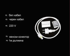 Захранващ кабел 220V PRO