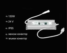 Захранващ трансформатор 24V 150W IP65 PRO