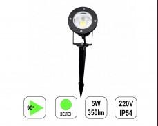 LED градински спот колче ЗЕЛЕН 5W 220V 90 градуса