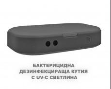 Бактерицидна дезинфекцираща кутия с UV-C светлина, черна
