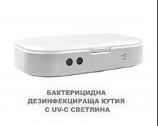 Бактерицидна дезинфекцираща кутия с UV-C светлина, бяла