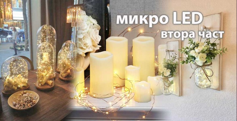 Светеща декорация с микроLED - част 2