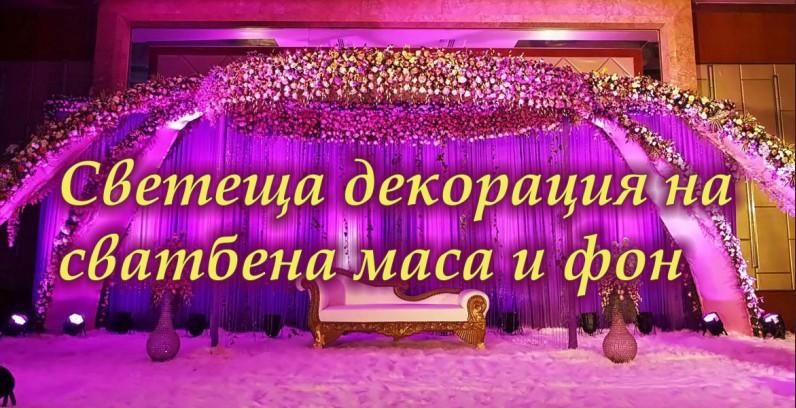 Светеща декорация на сватбена маса и фон