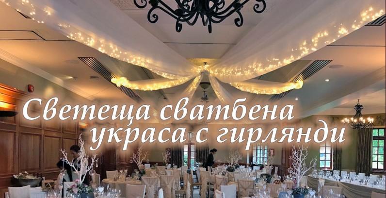 Светеща сватбена украса с гирлянди