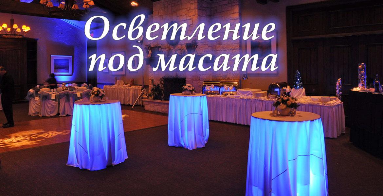 http://led4fen.com/image/cache/catalog/blog/wedding/undertable/undertable-front-1170x600.jpg