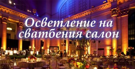 Осветление на сватбения салон
