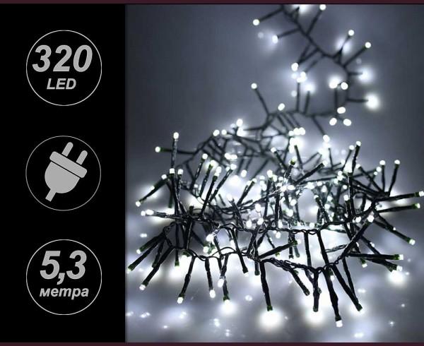 3D гирлянд 320 БЕЛИ led лампички 5м