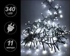3D гирлянд 340 БЕЛИ led лампички 11м