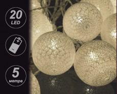 """Светещи """"Плетени топки"""" 20 ТОПЛО БЕЛИ led лампи с батерии"""