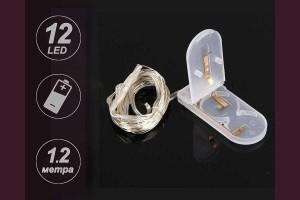 микро LED гирлянд 12 ТОПЛО БЕЛИ лампи 1,2м. на батерии 2032