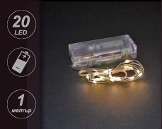 микро LED гирлянд 20 ТОПЛО БЕЛИ лампи 1м. на батерии