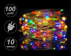микро LED гирлянд 100 РАЗНОЦВЕТНИ лампи 10м. с трансформатор