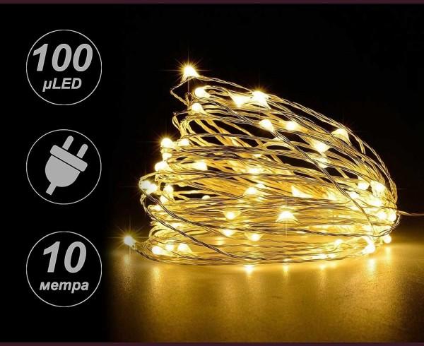 микро LED гирлянд 100 ТОПЛО БЕЛИ лампи 10м. с ефекти и трансформатор