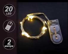 микро LED гирлянд 20 ТОПЛО БЕЛИ лампи 2м. на батерии 2032