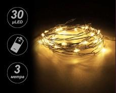 микро LED гирлянд 30 ТОПЛО БЕЛИ лампи 3м. на батерии