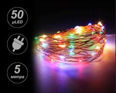 микро LED гирлянд 50 РАЗНОЦВЕТНИ лампи 5м. с трансформатор