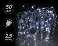 Шишенца с 50 БЕЛИ микро LED лампички 2,5м