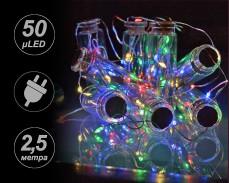 Шишенца с 50 РАЗНОЦВЕТНИ микро LED лампички 2,5м