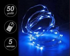 микро LED гирлянд 50 СИНИ лампи 5м. на батерии