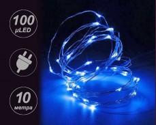 микро LED гирлянд 100 СИНИ лампи 10м. с трансформатор