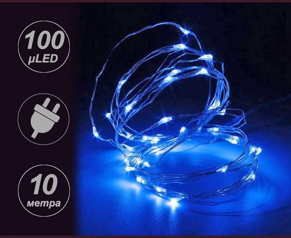 микро LED гирлянд 100 СИНИ лампи 10м. с ефекти и трансформатор