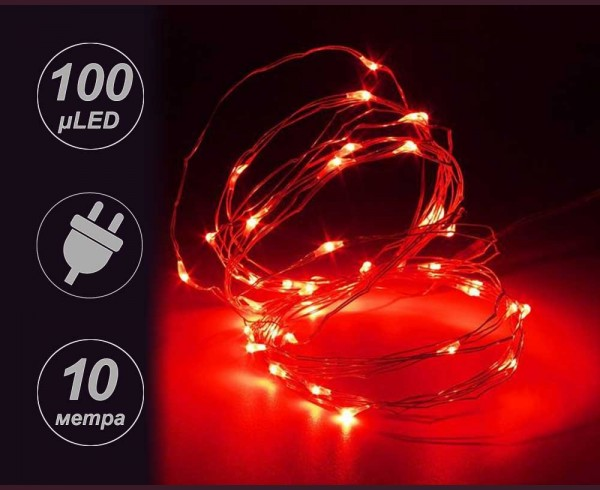 микро LED гирлянд 100 ЧЕРВЕНИ лампи 10м. с трансформатор