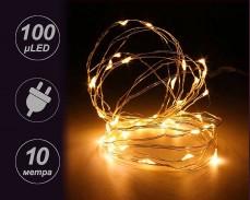 микро LED гирлянд 100 ЖЪЛТИ лампи 10м. с трансформатор