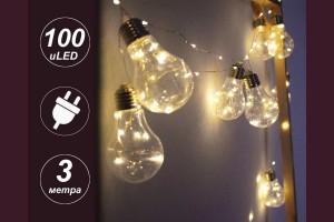 Крушки Е27 с микро LED лампички 3м