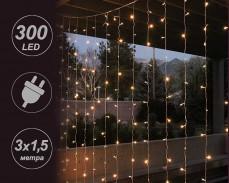 Светеща завеса 300 ТОПЛО БЕЛИ led 3х1,5м с ефекти,  IP44, трансформатор