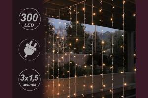 Светеща завеса 300 ТОПЛО БЕЛИ led 3х1,5м с ефекти 220V