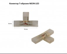 Конектор Т-образен за LED НЕОН или лента с IP65 220V