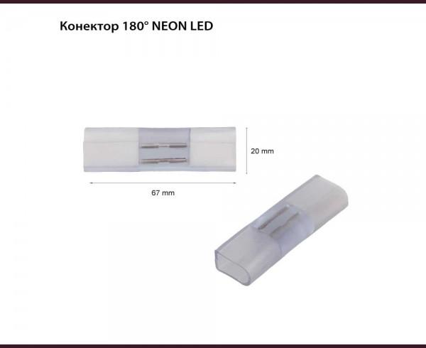 Конектор свързващ за едноцветен LED НЕОН