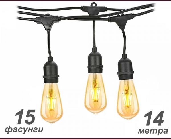 Парти лампи ретро гирлянд с 15 висящи LED крушки ST64 E27 2200К, черен кабел 14м